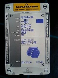 Kizuna20061203